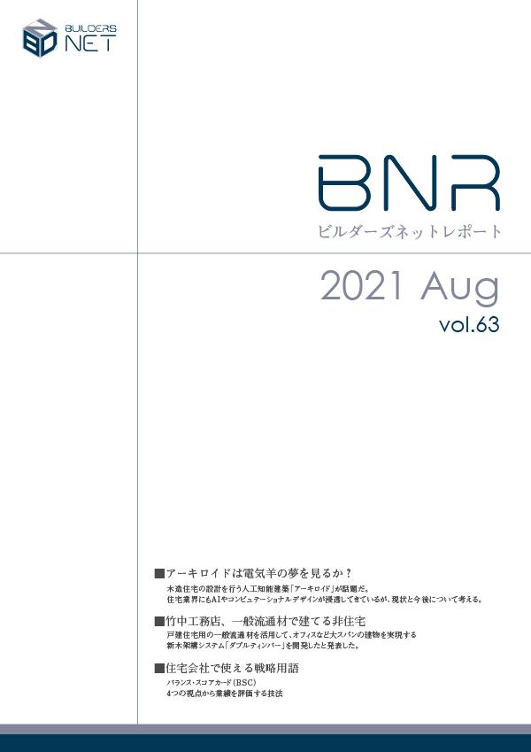 BNR63